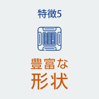 業務用エアコンの特徴