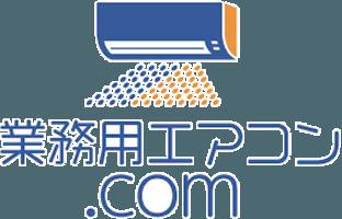 業務用エアコン.com