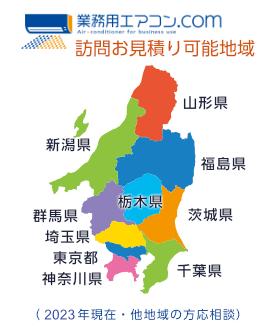 業務用エアコン.com訪問お見積り可能地域→新潟・山形・福島