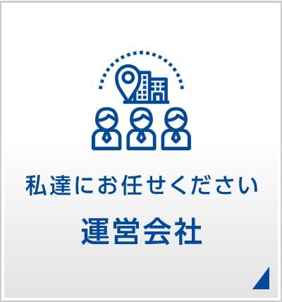 業務用エアコン.comの運営会社
