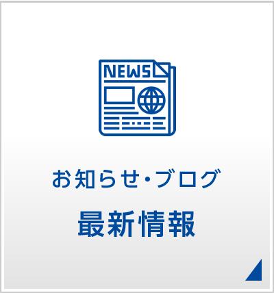 業務用エアコン.comの最新情報